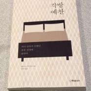 Dormir à deux en Corée